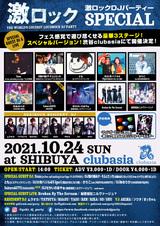 Sakura&UYU(HAGANE)ゲストDJ出演決定!10/24(日)激ロックDJパーティーSPECIAL@渋谷clubasiaにて開催!ゲキクロ・ブースにてコラボ・アイテム最速先行予約受付を実施!