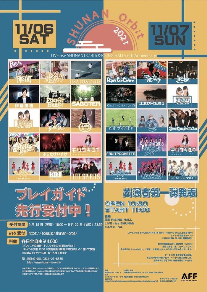 """サーキット型音楽イベント""""SHUNAN Orbit""""11/6、11/7開催決定!第1弾アーティストでEGG BRAIN、SABOTEN、RED in BLUEら発表!"""