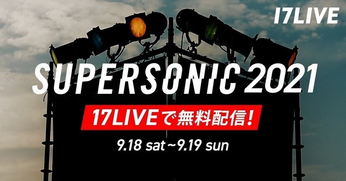 """""""SUPERSONIC 2021""""、開催当日に""""17LIVE""""にて無料配信決定!"""