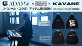 ピアノ・インスト・シーンのトップランナー、ADAM at×GEKIROCK CLOTHING×KAVANE Clothingのスペシャル・コラボ・アイテム受注開始!本人着用のモデルカットも公開!
