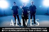 ALIVESのインタビュー公開!ex-GOOD4NOTHINGのフロントマン TANNY率いる新バンドが、硬軟自在に乗りこなす奔放な音楽性をパッケージした1stアルバム『Code of Alives』を9/29リリース!