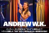 """ANDREW W.K.の特集公開!パーティー・キングはついに""""ゴッド""""に進化した!?ヘヴィに覚醒した""""兄貴""""のロック魂が止まらない最高傑作『God Is Partying』が明日9/10リリース!"""