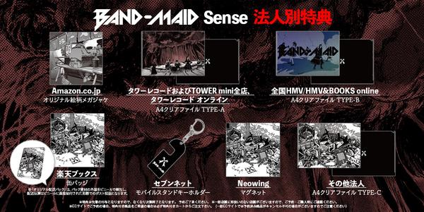 bm_sense_goods_jp.jpg