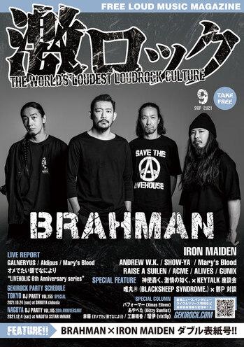 brahman_cover.jpg