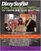Dizzy Sunfist、いやま(Ba/Vo)卒業ツアー・ファイナル東京公演の生配信が決定!