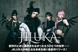 """JILUKAのインタビュー公開!前作『Xtopia』のときに選択されなかったもうひとつの世界――バンドにとっての新たなる未来を描く、""""Divided Album""""『IDOLA』を明日9/15リリース!"""