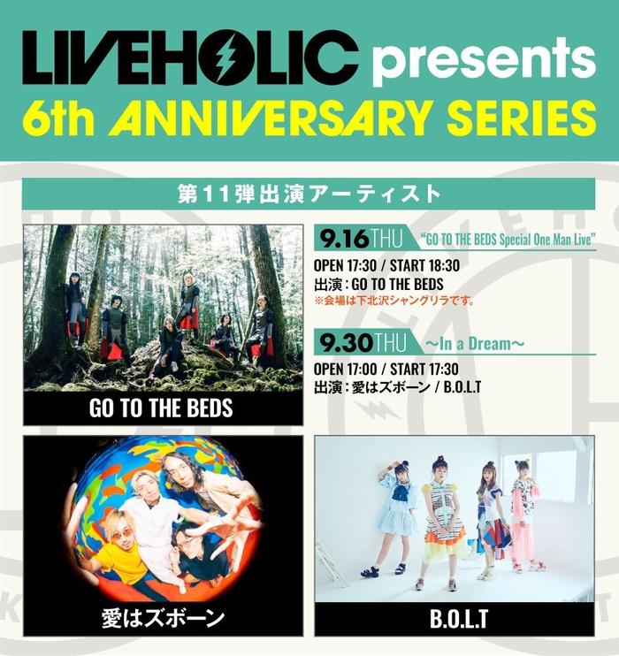 下北沢LIVEHOLIC 6周年記念イベント、第11弾出演アーティスト発表!
