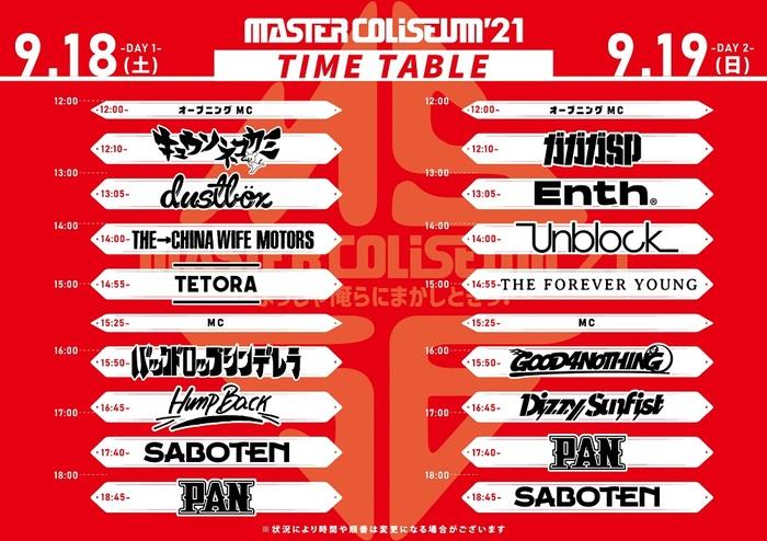 """PAN&SABOTEN主催フェス""""MASTER COLISEUM '21 〜よっしゃ俺らにまかしときっ!〜""""タイムテーブル発表!"""