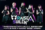 """RAISE A SUILENのインタビュー含む特設ページ公開!バンドリ!発RAISE A SUILENの""""世界支配""""が今始まる――ニュー・シングル『Domination to world』を明日9/29リリース!"""