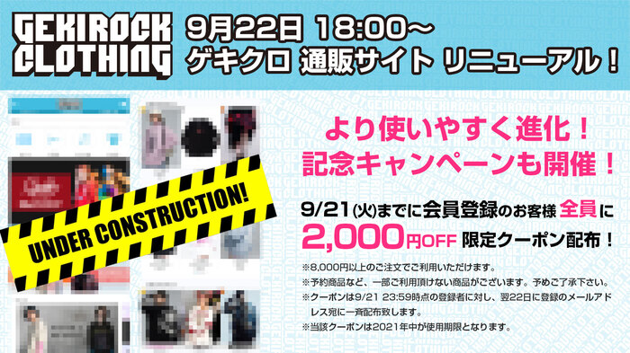 GEKIROCK CLOTHING通販サイトが9/22(水)にリニューアル決定!会員登録者全員に2,000円OFFクーポン配布!