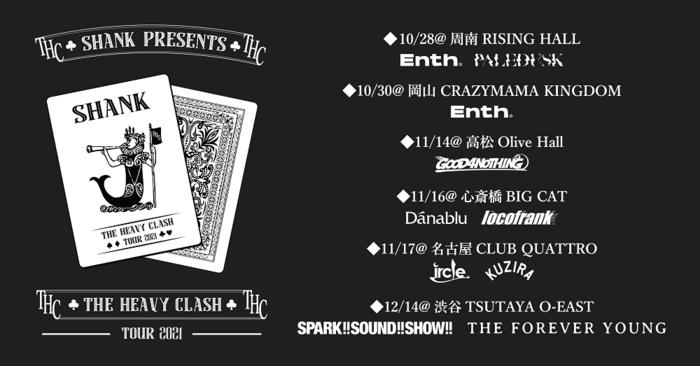 "SHANK、""THE HEAVY CLASH TOUR 2021""ゲスト・バンドにG4N、KUZIRA、ENTH、locofrank、エバヤン、Paledusk、スサシ、ircle、Danablu決定!"