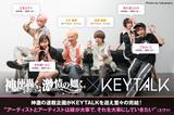 神使轟く、激情の如く。×KEYTALKの座談会公開!神激12ヶ月連載企画最終回!それぞれの音楽、神激がワンマン開催を控える日本武道館、KEYTALKのあの名曲などついて語り合った座談会が実現!