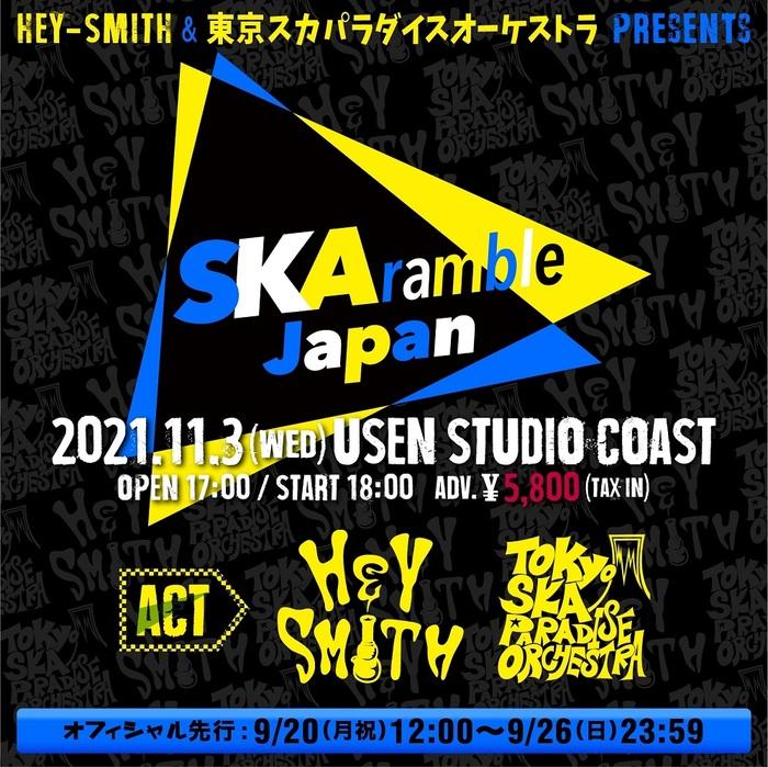 "HEY-SMITH&東京スカパラダイスオーケストラ共同企画""SKAramble Japan""、11/3にUSEN STUDIO COASTにて開催決定!"