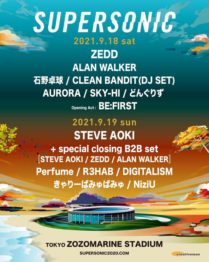 """""""SUPERSONIC 2021""""、9/19出演予定のKYGOとFrank Walkerがキャンセルに。Steve Aoki、ZEDD、Alan WalkerによるスペシャルB2Bセットがクロージング。タイムテーブルも発表"""