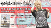 てのひらえる、ゲキクロ&ロカホリ渋谷&1日店長イベントを10/31(日)に開催決定!両イベント参加で得られる連動特典も!