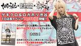 てのひらえる、ゲキクロ&ロカホリ渋谷1日店長イベントを10/31(日)に開催決定!両イベント参加で得られる連動特典も!