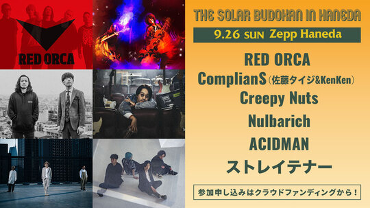 the_solar_budokan_haneda.jpg