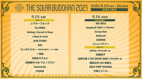 the_solar_budokan_online_lineup.jpg