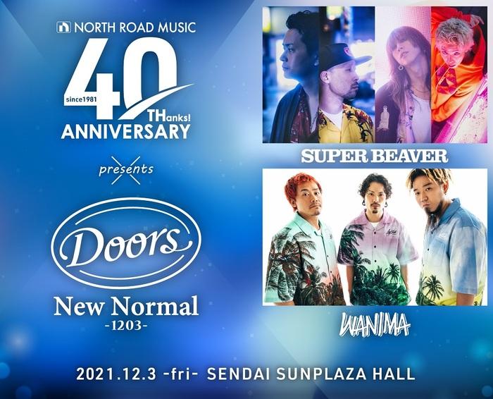"WANIMA、SUPER BEAVER出演!""NORTH ROAD MUSIC 40th Anniversary presents Doors New Normal -1203-""、仙台サンプラザホールで開催決定!"