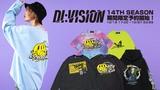 """DI:VISION (ディヴィジョン) 14TH SEASON 期間限定予約受付開始!今期のテーマである""""ENVIOUS""""を落とし込んだデザインや、オリジナルキャラクターの""""DIVI""""にフィーチャーしたアイテムなど新作がラインナップ!"""