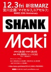 SHANK × Maki、新宿MARZ 20周年企画でツーマン・ライヴ12/3開催決定!