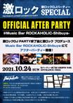 いよいよ開催迫る10/24(日)激ロックDJパーティーSPECIAL@渋谷clubasia!激ロックが運営するロカホリ渋谷にてオフィシャル・アフター・パーティー開催決定!