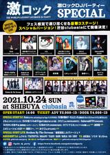 【当日券あり!】本日10/24(日)激ロックDJパーティーSPECIAL@渋谷clubasia、豪華3ステージで開催される本イベントの当日券の販売が決定!