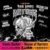 Travis Barker(BLINK-182)、ハロウィンの夜に日本含むアジア圏に向けグローバル・ライヴ配信決定!MGK、Avril Lavigne、Mark Hoppus(BLINK-182)ら豪華ゲストも出演!