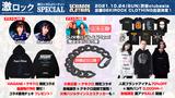 10/24(日)激ロックDJパーティーSPECIAL@渋谷clubasiaにゲキクロ特別販売ブース出店決定!今回はHAGANEコラボ・サンプル展示&受注をはじめ、火寺企画別注アイテム連動キャンペーン、70%OFFSALEなど魅力的なコンテンツ多数!
