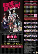 """劇場版""""BanG Dream! FILM LIVE 2nd Stage""""の""""無発声応援上映会""""が10/30渋谷TSUTAYA O-EASTにて開催決定!"""