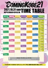 """日本最大級の無料チャリティー・フェス""""COMING KOBE21""""、タイムテーブル発表!補欠アーティストにofulover、ムノーノモーゼス、フリージアン決定!"""