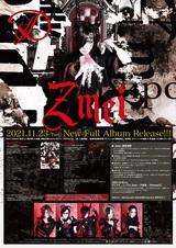 D、ニュー・フル・アルバム『Zmei』11/23リリース決定!