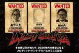 Dizzy Sunfistのインタビュー&動画メッセージ含む特設ページ公開!2020年代の希望になるメロディック・パンク・アルバム『DIZZYLAND -To Infinity & Beyond-』を本日10/27リリース!