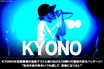 KYONOのインタビュー&動画メッセージ公開!JESSE(RIZE/The BONEZ)、Kj(DA)、MAH(SiM)、ミヤ(MUCC)、TAKUMA(10-FEET)の豪華メンバーが集結した、初の無観客配信ライヴの模様収めたDVDを明日10/20リリース!