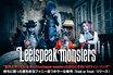 Leetspeak monstersのインタビュー公開!待ちに待った夜を彩る、ファニー且つホラーなハロウィン・ソングを表題に据えたニュー・シングル『Trick or Treat』を明日10/20リリース!