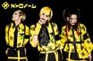 メトロノーム、約2年ぶりアルバム・リリース決定!新曲含むライヴ・ベスト・アルバム『5th狂逸インパクト』12/22リリース!