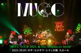 """MUCCのライヴ・レポート公開!感謝の念、一抹の寂しさ、そして、あらたなる未来への激励――SATOち(Dr)ラスト・ステージとなった""""MUCC TOUR 202X 惡-The brightness world""""ツアー・ファイナルをレポート!"""