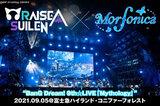 "RAISE A SUILEN × Morfonicaのライヴ・レポート公開!""バンドリ!""第3、第4のバンドによるツーマン・ライヴ""BanG Dream! 9th☆LIVE「Mythology」""2日目の模様をレポート!"