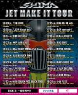 """SHIMA、""""JET MAKE IT TOUR""""後半ゲスト発表!SHANK、GOOD4NOTHING、KUZIRA、LONGMAN、SECRET 7 LINE、SABOTEN、IRIE BOYS、S.M.N.ら決定!"""