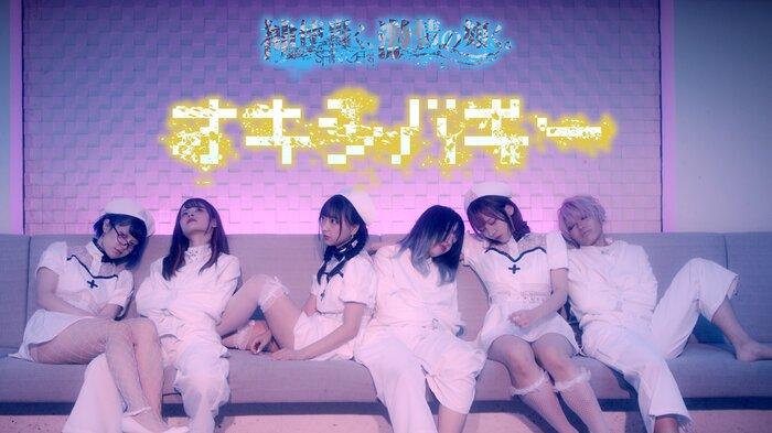 神使轟く、激情の如く。、新曲「オキシバギー」リリース&MV公開!