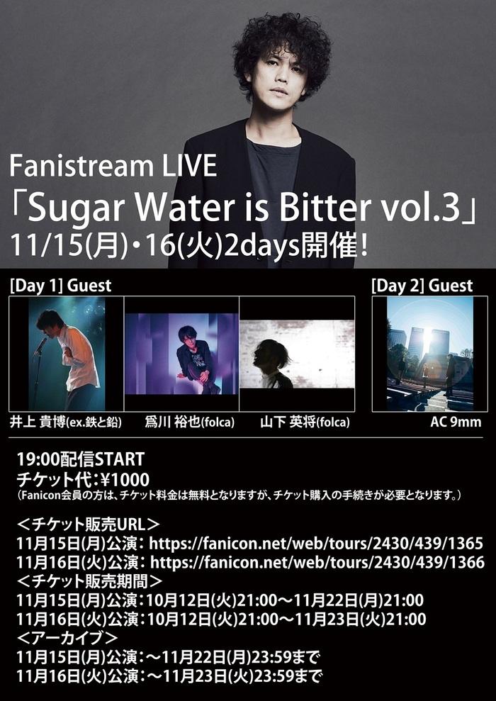 """菅原卓郎(9mm Parabellum Bullet)、配信ライヴ""""Fanistream LIVE「Sugar Water is Bitter vol.3」""""11/15-16の2デイズで開催決定!"""