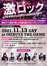 次回、東京激ロックDJパーティーが約7カ月ぶりに渋谷THE GAMEにて11/13(土)に開催決定!10/24(日)激ロックDJパーティーSPECIAL@渋谷clubasiaの予約も好評受付中!