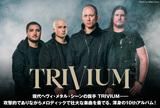 TRIVIUMの特設ページ公開!攻撃的でありながらメロディックで壮大な楽曲を奏でる、渾身の10thアルバム『In The Court Of The Dragon』国内盤を明日10/20リリース!