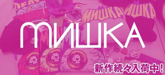 MISHKA(ミシカ)から背面の特大グラフィックに注目のMA-1やジョガー・パンツほかREBEL8からはスタジャンなどのレディース・アイテムが登場!