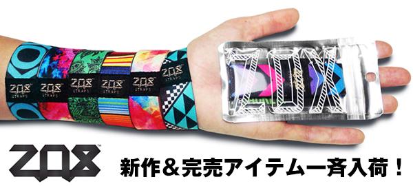 【カラフルで存在感のあるデザインが大人気のZOX STRAPSを大特集!】ニュー・デザインが続々入荷中★
