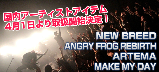 NEW BREED、ANGRY FROG REBIRTH、ARTEMA、MAKE MY DAY総勢4アーティストの公式グッズが4/1 よりGEKIROCK CLOTHING通販・店頭にて取扱開始決定!
