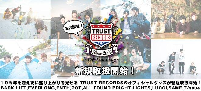 【TRUST RECORDS所属バンドのオフィシャル・グッズ本日より取扱スタート!】ENTH、POT、ALL FOUND BRIGHT LIGHTS、SAMEをはじめレーベル・グッズなどが新入荷!