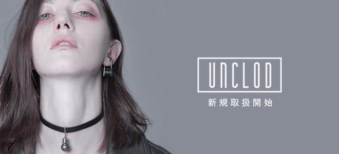 """今週より取扱を開始した新ブランド""""unclod""""を大特集!チョーカーやピアスなど注目のアクセサリーが多数ラインナップ!"""