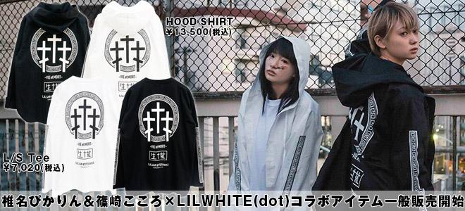 椎名ぴかりんと篠崎こころ、LILWHITE(dot)とのスペシャル・コラボ・アイテム一般販売開始!
