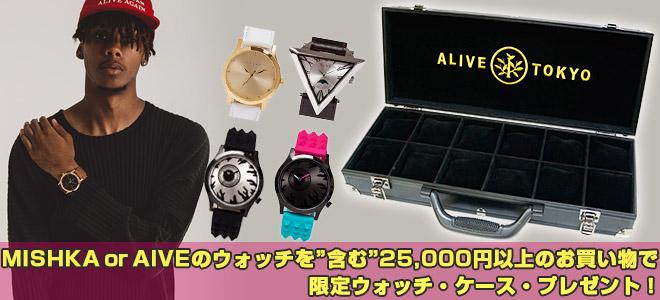 ALIVEキャンペーン実施中!ALIVEのウォッチを含む25,000円以上ご購入で豪華なウォッチ・ケースをプレゼント!